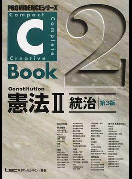 憲法 第3版 2 統治