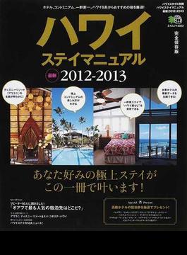 ハワイステイマニュアル 完全保存版 最新2012−2013 ホテル、コンドミニアム、一軒家…。ハワイ6島からおすすめの宿を厳選!(エイムック)