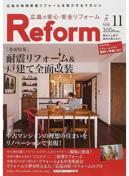 広島の安心・安全リフォーム vol.11 耐震リフォーム&戸建て全面改装