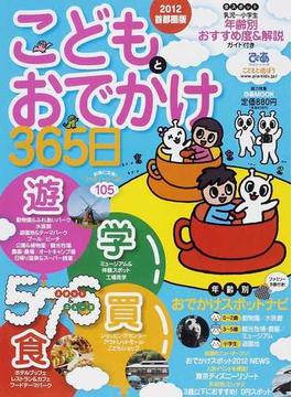 こどもとおでかけ365日 保存版 首都圏版2012(ぴあMOOK)