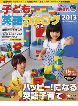 子ども英語カタログ 0歳〜12歳の英語情報ブック 2013