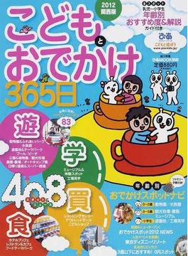 こどもとおでかけ365日 保存版 関西版2012(ぴあMOOK関西)