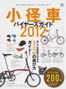小径車バイヤーズガイド 2012 欲しいミニベロが必ず見つかる!ブランド別200台!(エイムック)