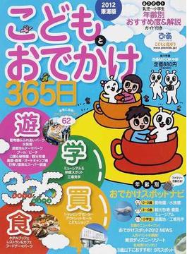 こどもとおでかけ365日 保存版 東海版2012(ぴあMOOK中部)