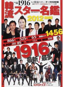 韓流スター名鑑 2012最新版 総勢1916人の決定版!俳優最多数を誇る
