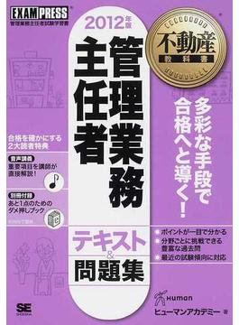 管理業務主任者テキスト&問題集 管理業務主任者試験学習書 2012年版
