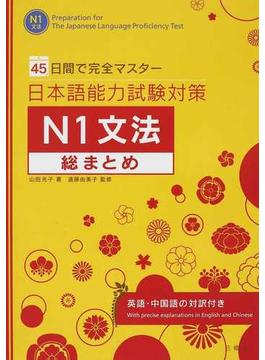 日本語能力試験対策N1文法総まとめ 45日間で完全マスター