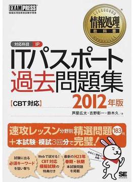 ITパスポート過去問題集 対応科目IP 情報処理技術者試験学習書 2012年版