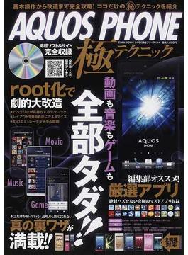 AQUOS PHONE極テクニック 動画も音楽もゲームも全部タダ!!(EIWA MOOK)