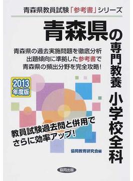 青森県の専門教養小学校全科 2013年度版