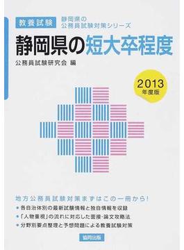 静岡県の短大卒程度 教養試験 2013年度版