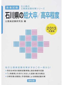 石川県の短大卒/高卒程度 教養試験 2013年度版