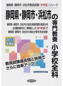 静岡県・静岡市・浜松市の専門教養小学校全科 2013年度版