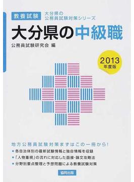 大分県の中級職 教養試験 2013年度版