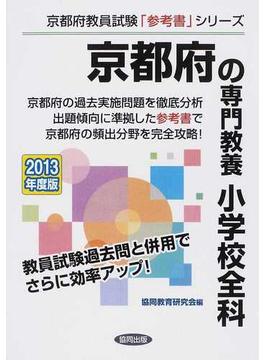 京都府の専門教養小学校全科 2013年度版
