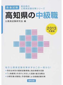 高知県の中級職 教養試験 2013年度版