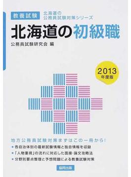 北海道の初級職 教養試験 2013年度版