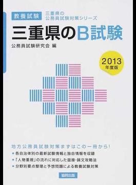 三重県のB試験 教養試験 2013年度版
