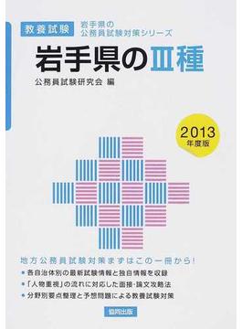岩手県のⅢ種 教養試験 2013年度版