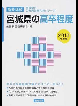 宮城県の高卒程度 教養試験 2013年度版