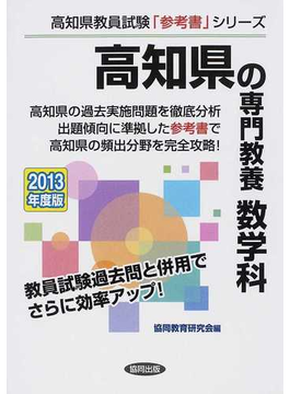 高知県の専門教養数学科 2013年度版
