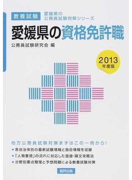 愛媛県の資格免許職 教養試験 2013年度版