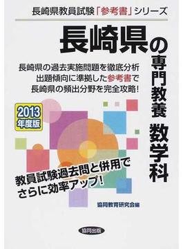 長崎県の専門教養数学科 2013年度版