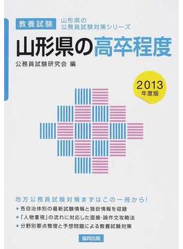 山形県の高卒程度 教養試験 2013年度版