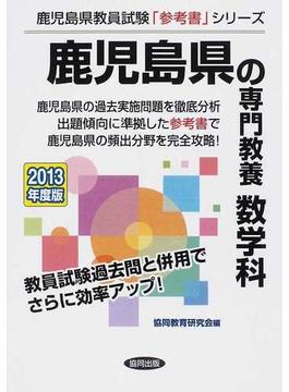 鹿児島県の専門教養数学科 2013年度版