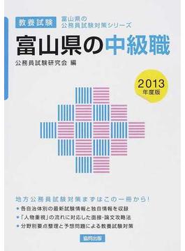 富山県の中級職 教養試験 2013年度版