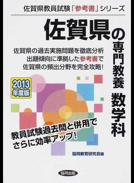 佐賀県の専門教養数学科 2013年度版