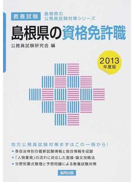 島根県の資格免許職 教養試験 2013年度版