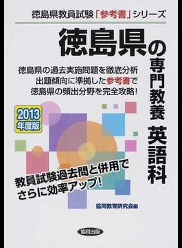 徳島県の専門教養英語科 2013年度版