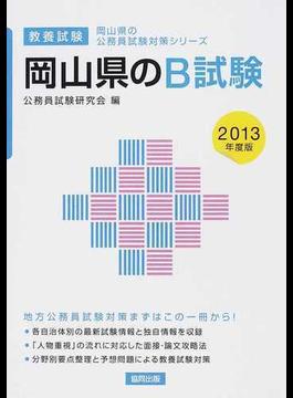 岡山県のB試験 教養試験 2013年度版