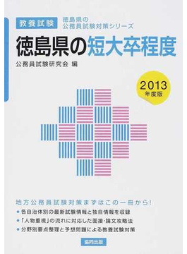 徳島県の短大卒程度 教養試験 2013年度版