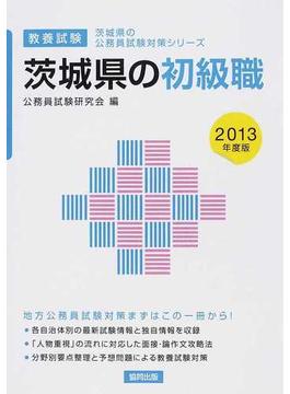 茨城県の初級職 教養試験 2013年度版