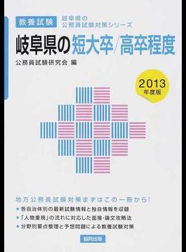 岐阜県の短大卒/高卒程度 教養試験 2013年度版