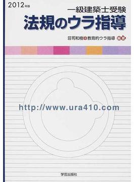 一級建築士受験法規のウラ指導 「持込法令集」作成パーフェクトマニュアル 2012年版
