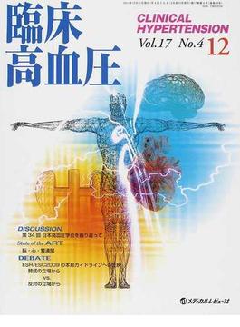 臨床高血圧 Vol.17No.4(2011−12) 鼎談・第34回日本高血圧学会を振り返って