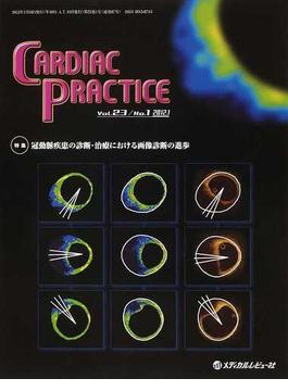 CARDIAC PRACTICE Vol.23No.1(2012.1) 特集冠動脈疾患の診断・治療における画像診断の進歩