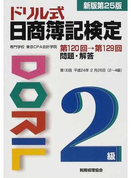 ドリル式日商簿記検定2級 第120回→第129回問題・解答 新版第25版