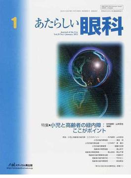 あたらしい眼科 Vol.29No.1(2012January) 特集・小児と高齢者の緑内障:ここがポイント