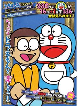 ドラえもんTVシリーズ名作コレクションD/S 7