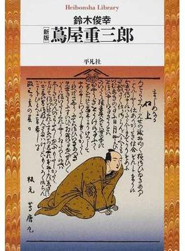 蔦屋重三郎 新版(平凡社ライブラリー)