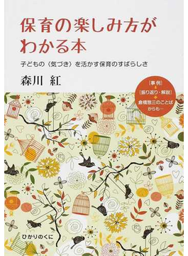 保育の楽しみ方がわかる本 子どもの〈気づき〉を活かす保育のすばらしさ 〈事例〉→〈振り返り・解説〉+倉橋惣三のことばからも…