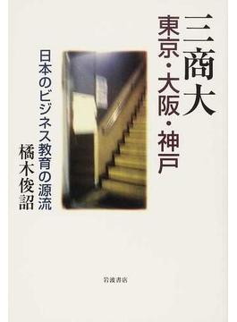 三商大 東京・大阪・神戸 日本のビジネス教育の源流