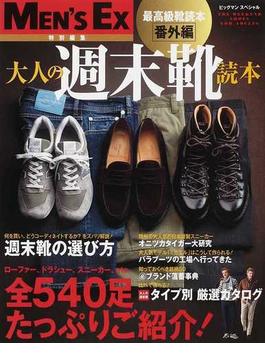 大人の週末靴読本 全540足たっぷりご紹介!(ビッグマン・スペシャル)