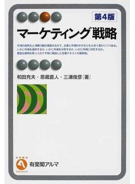 マーケティング戦略 第4版(有斐閣アルマ)