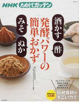 NHKためしてガッテン発酵パワーの簡単おかず「酒かす」「酢」「みそ」「ぬか」
