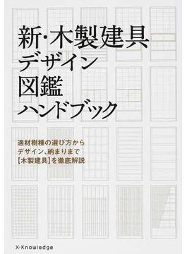 新・木製建具デザイン図鑑ハンドブック 適材樹種の選び方からデザイン、納まりまで〈木製建具〉を徹底解説